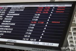 Аэропорт Кольцово после происшествия с посадкой самолета АН-12. Екатеринбург, кольцово, зал ожидания, задержка рейса, информационное табло, вылет откладывается