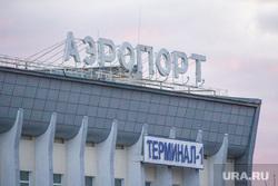 Клипарт. Нижневартовск, аэропорт, терминал, аэропорт нижневартовск