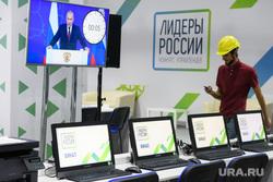 Виды Сочи, лидеры россии, путин на экране