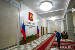 Государственная Дума РФ. Москва, уборщица, госдума, государственная дума