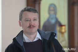 Игорь Гиркин-Стрелков в Екатеринбурге, гиркин, стрелков игорь