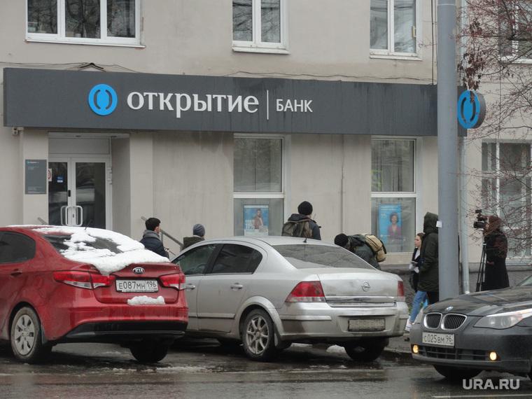"""Ограбление с обрезом банка """"Открытие"""" Малышева, 128 Екатеринбург"""