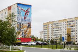 Виды города. Когалым, жилые дома, граффити, когалым, нефтяная вышка