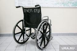 Клипарт. медицина Областная клиническая больница 1. Тюмень, приемное отделение, инвалидная коляска, медицина, больница