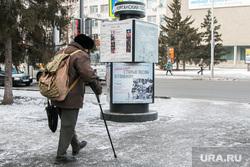 Разное. Курган, пенсионер, пешеход, рюкзак, пожилой мужчина, старик, театральная тумба, человек с палочкой