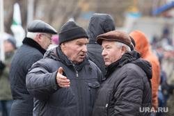 День народного единства в ЦПКиО. г. Курган, старики, пенсионеры