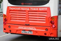 Новые автобусы. Пермь, автобус, общественный транспорт, пермский период