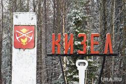Расселение жителей поселка Шахты. Кизел, Пермский край, кизел