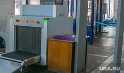 Городской аэропорт. Курган, система безопасности, лента сканирования багажа, досмотр вещей, проверка пасажиров