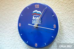 Вручение подарка Александру Ильтякову от URA.RU. Курган, часы, единая россия, циферблат