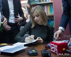 Творческая встреча с Натальей Поклонской в ТД