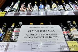 Последний звонок. Выпускники школ. Челябинск, алкоголь, запрет на продажу алкоголя