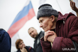 Митинг против повышения пенсионного возраста. Пермь, пенсионерка, флаг, митинг, триколор, пенсионная реформа
