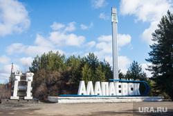 Виды Урала. Алапаевский район, стела алапаевск