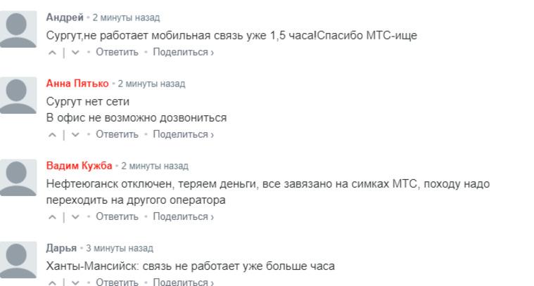 Описание: на сайте downdetector.ru уже больше 2 тысяч жалоб