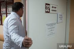 Артинская центральная районная больница. Арти, детский психиатр
