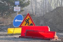 Лесные пожары. Курган, дорожные знаки, ремонт дороги, ремонтные работы, ограждение вдоль дороги