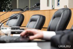 Заседание комитета в Думе города. Сургут, кресла пустые
