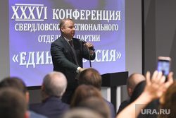 Конференция ЕР. Екатеринбург