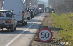 Крым. День перед референдумом., пробка, шоссе, трасса, знак ограничения скорости, дорога