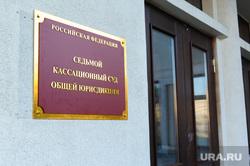 Седьмой кассационный суд общей юрисдикции начал работать. Челябинск, кассационный суд