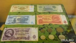 Музей Госбанка России. Челябинск, советские деньги, деньги, купюры, рубли, музейные экспонаты