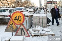 Ремонт тротуара на улице Ленина. Екатеринбург, тротуарная плитка, гранитная плитка, ремонт пешеходной зоны, ремонтные работы, знак дорожные работы, ремонт тротуара, ремонт в снег
