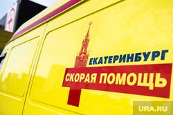Открытие новой подстанции Скорой медицинской помощи в микрорайоне Академический. Екатеринбург, красный крест, медицина, здравоохранение, скорая помощь, екатеринбург , реанимация, скорая медицинская помощь, машина скорой помощи