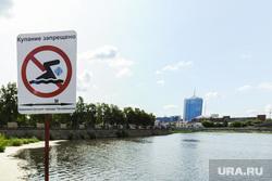 Знак Купаться запрещено. Челябинск, знак, купаться запрещено, река миасс