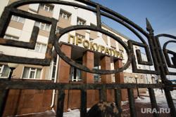 Адресники. Ханты-Мансийск, прокуратура, прокуратура хмао