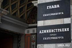 Виды Екатеринбурга, администрация екатеринбурга, екатеринбургская городская дума, табличка