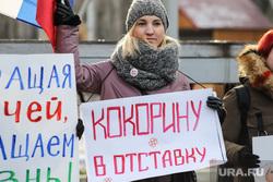 Пикет команды Навального. Курган, кокорина лариса, баннер, альянс врачей