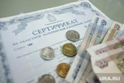 Клипарт. Екатеринбург, сертификат, материнский капитал, деньги