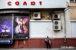 Улица Толмачева и кинотеатр