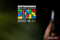 Официальный сайт летней Универсиады-2023. Екатеринбург, логотип, екатеринбург , универсиада, универсиада2023