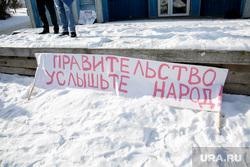 Митинг против сокращения врачей и закрытия отделений в районной больнице. Село Уинское. Пермский край , плакат, правительство услышьте народ