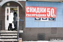 Копейка  ул Рихарда Зорге 64  Курган, очередь , скидки, распродажа