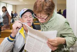 Ярмарка вакансий для граждан предпенсионного возраста в центре занятости населения. Курган, газета, поиск работы, пенсионеры
