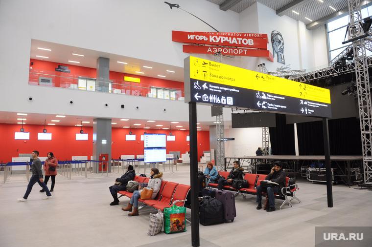 Аэропорт Игорь Курчатов. Челябинск
