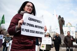 Акция в защиту свободного Рунета на площади Обороны. Екатеринбург, плакаты, пикет, акция, митинг, крылова наталья, за свободный интернет