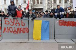 Евромайдан. Киев, флаг украины, баррикады, будь человеком