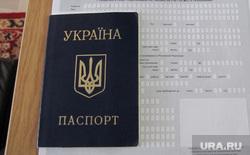 Клипарт. Верхняя Пышма, паспорт гражданина украины, миграционная карта, украинский паспорт
