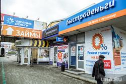 Комсомольский проспект. Пермь, кредиты, микрозаймы, микрокредиты, быстроденьги