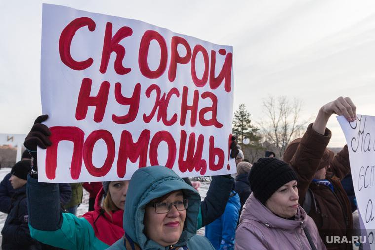Пикет сотрудников скорой медицинской помощи. Магнитогорск