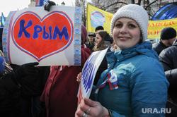 Митинг-концерт посвященный присоединению полуострова Крым к России. Челябинск, сердце, крым, плакат
