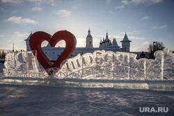 Посад сибирских старожилов и виды города. Тобольск, ледяная скульптура, я люблю тобольск