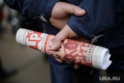 Митинг против повышения пенсионного возраста. Пермь, газета, печатная пресса
