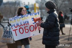 Митинг в поддержку Путина и российских войск на Украине. Екатеринбург, мегафон, орало, украина и россия
