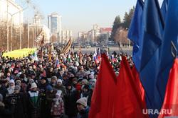 День народного единства. Курган, площадь ленина, флаг россии, флаги, праздник