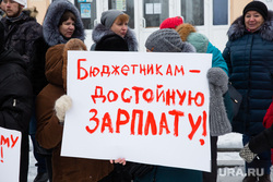 Митинг работников бюджетных организации за достойную зарплату. Сургут, достойная зарплата